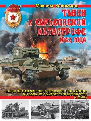 cover image of Танки в Харьковской катастрофе 1942 года