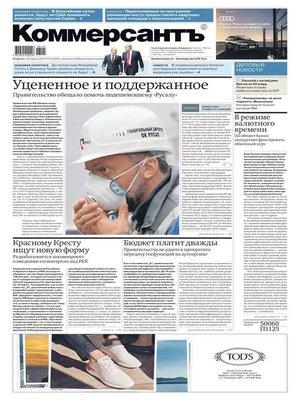 cover image of Коммерсантъ (понедельник-пятница) 61-2018