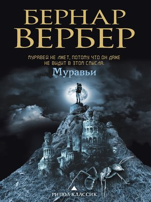cover image of Муравьи