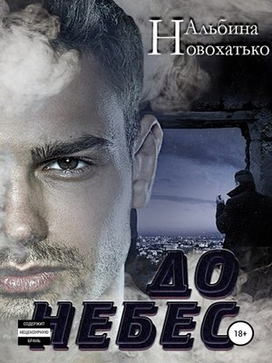 cover image of До небес