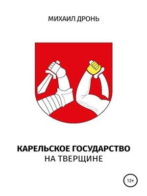 cover image of Карельское государство на Тверщине