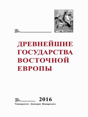 cover image of Древнейшие государства Восточной Европы. 2016 год. Памяти Г. В. Глазыриной