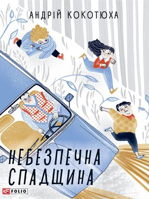 cover image of Небезпечна спадщина