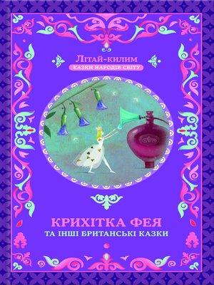 cover image of Крихітка фея та інші британські казки