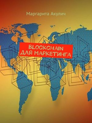 cover image of Blockchain для маркетинга