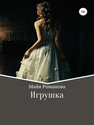 cover image of Игрушка