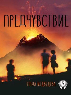 cover image of Предчувствие