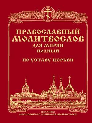 cover image of Православный молитвослов для мирян (полный) по уставу Церкви