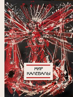 cover image of Мир Калевалы