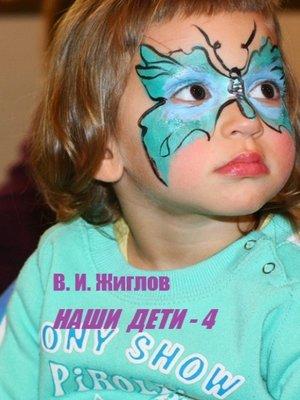 cover image of Наши дети – 4