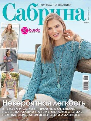 cover image of Сабрина. Журнал по вязанию. №04/2017