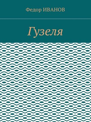 cover image of Гузеля