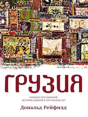 cover image of Грузия. Перекресток империй. История длиной в три тысячи лет