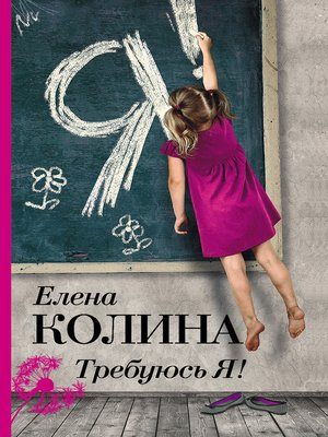 cover image of Требуюсь Я!