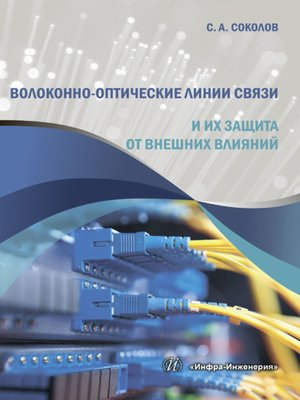 cover image of Волоконно-оптические линии связи и их защита от внешних влияний