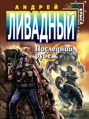 cover image of Последний рубеж