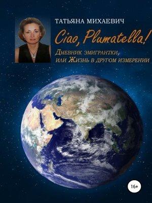 cover image of Ciao, Plumatella! Дневник эмигрантки, или Жизнь в другом измерении