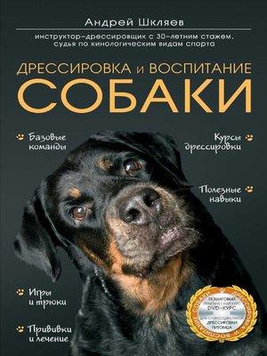 cover image of Дрессировка и воспитание собаки