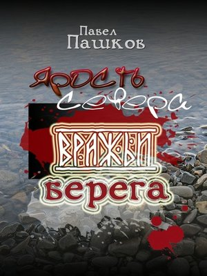 cover image of Ярость Севера