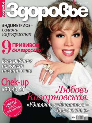 cover image of Здоровье 11-2015