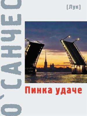 cover image of Пинка удаче
