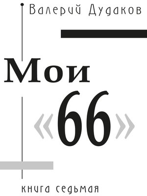 cover image of Мои «66»