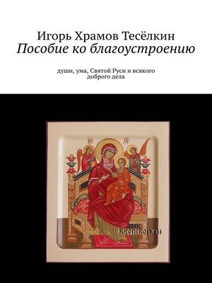 cover image of Пособие ко благоустроению. Души, ума, Святой Руси и всякого доброго дела