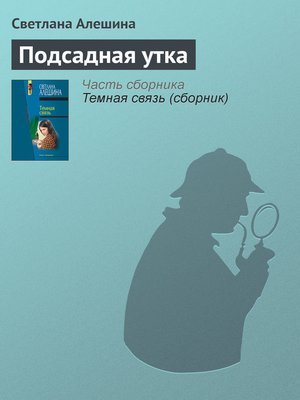 cover image of Подсадная утка