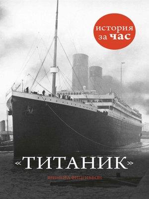 cover image of Титаник