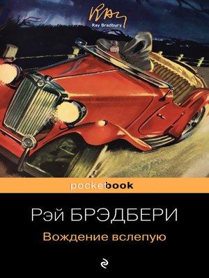 cover image of Вождение вслепую (сборник)