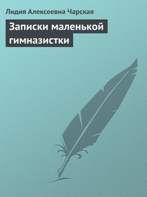 cover image of Записки маленькой гимназистки
