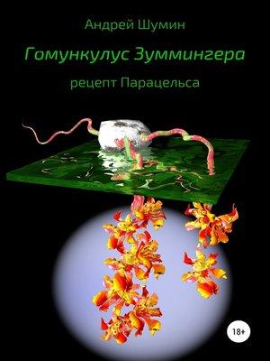 cover image of Гомункулус Зуммингера. Рецепт Парацельса