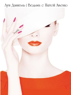 cover image of Ведьма с Пятой Авеню