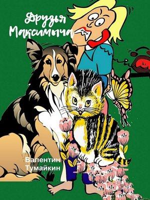 cover image of Друзья Максимыча