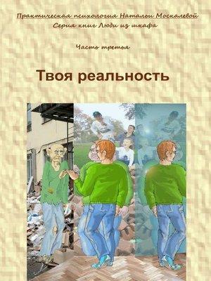 cover image of Твоя реальность. Серия книг «Люди из шкафа». Часть третья