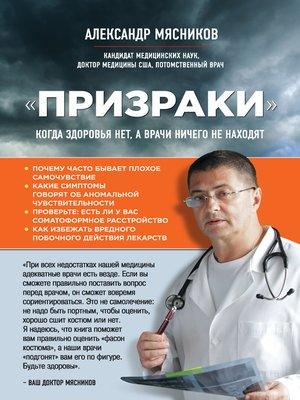 cover image of «Призраки». Когда здоровья нет, а врачи ничего не находят
