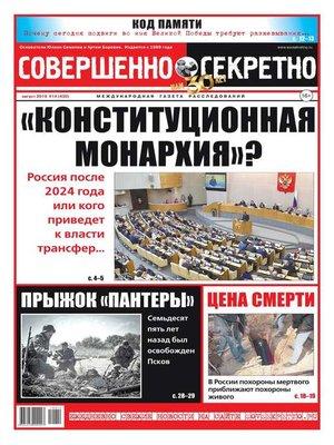 cover image of Совершенно Секретно 14-2019