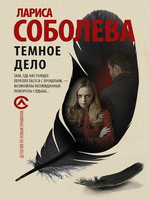 cover image of Темное дело