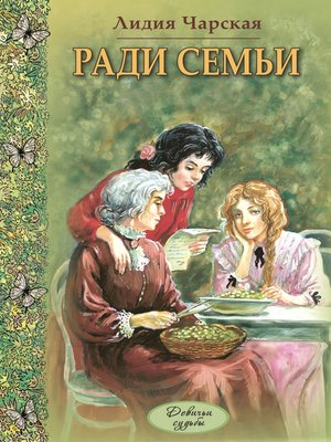 cover image of Ради семьи