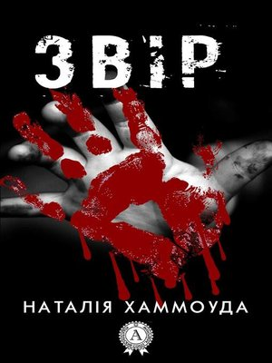 cover image of Звір