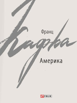 cover image of Америка