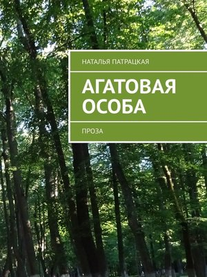 cover image of Агатовая особа. Проза