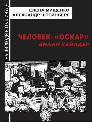 cover image of Человек-«Оскар». Билли Уайлдер