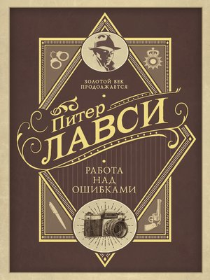 cover image of Работа над ошибками