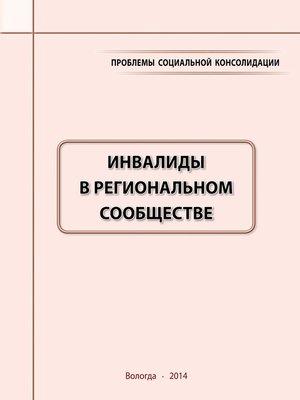 cover image of Проблемы социальной консолидации. Инвалиды в региональном сообществе