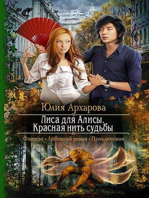 cover image of Лиса для Алисы. Красная нить судьбы
