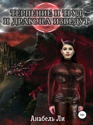 cover image of Терпенье и труд и дракона изведут