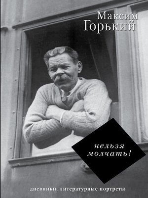 cover image of Нельзя молчать!