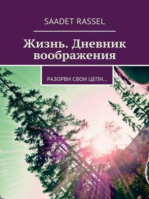 cover image of Жизнь. Дневник воображения. Разорви свои цепи...