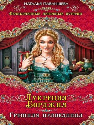 cover image of Лукреция Борджиа. Грешная праведница